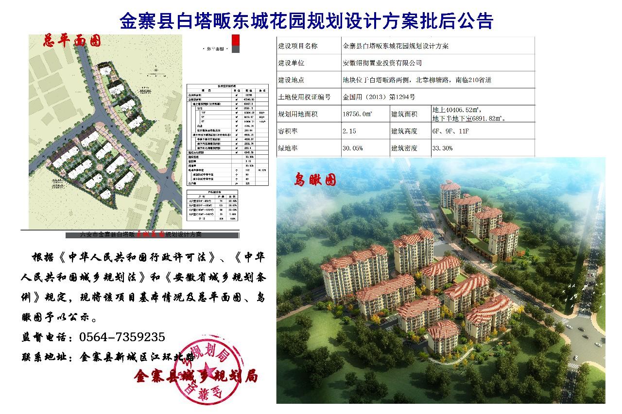 金寨县白塔畈东城花园规划设计方案批后公告