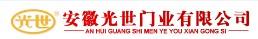 安徽光世门业有限公司网站