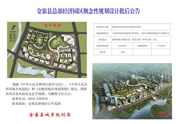 金寨县总部经济园区概念性规划设计