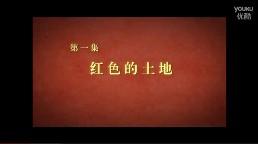 《中国岳西英雄谱:光辉烈士县》之红色的土地01