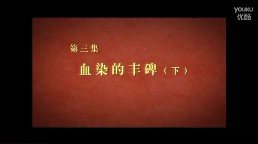 《中国岳西英雄谱:光辉烈士县》之血染的丰碑03