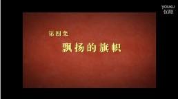 《中国岳西英雄谱:光辉烈士县》之飘扬的旗帜01