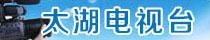 太湖电视台