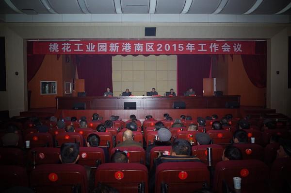 肥西县新港南区2015年工作会议