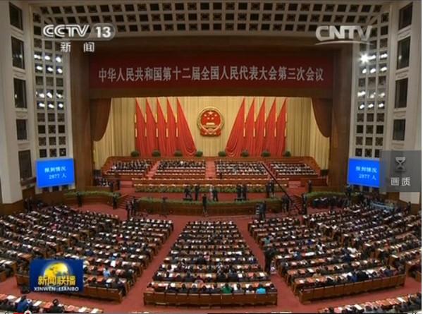 十二届全国人大三次会议在京闭幕(视频)