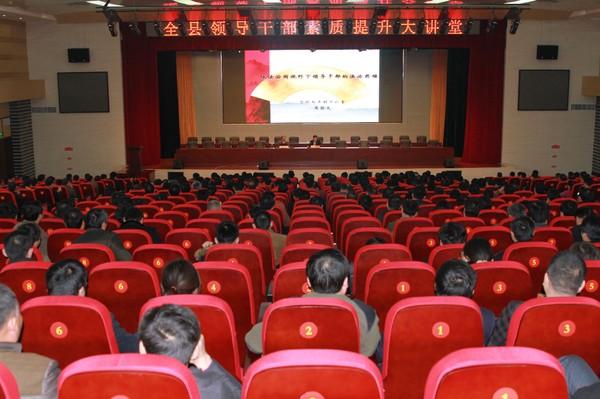 肥西县成功举办2015年第一期领导干部素质提升大讲堂