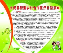 太湖县新农合补偿须...