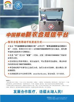 太湖县新农合骗保者...