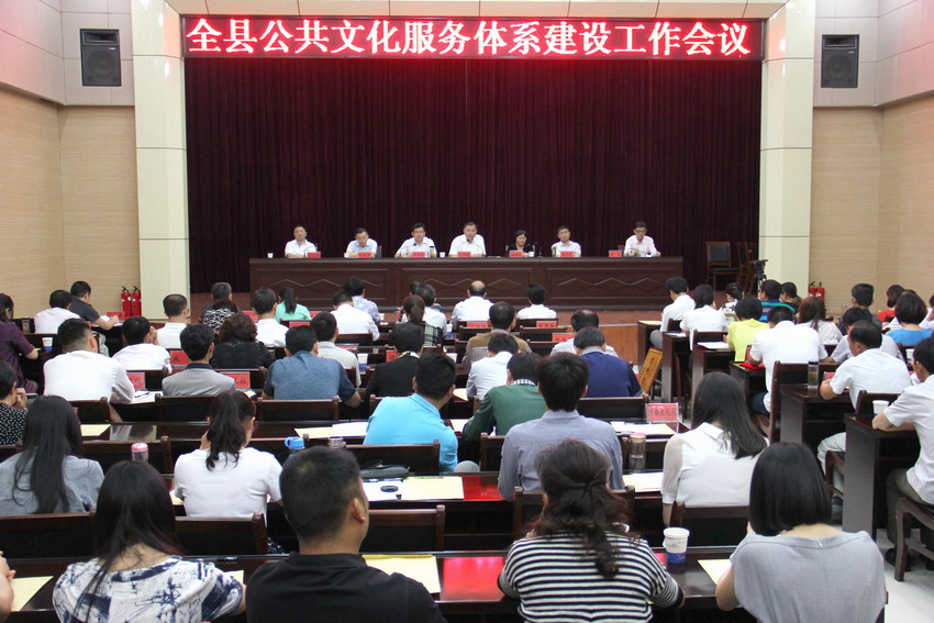 太湖县召开公共文化服务体系建设工作会议