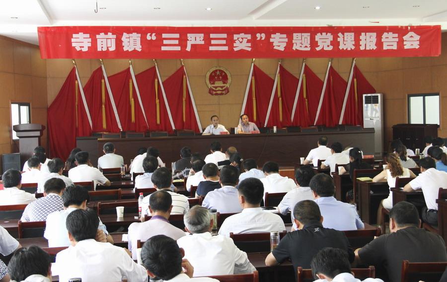 """聂万健在寺前镇作""""三严三实""""专题党课报告"""