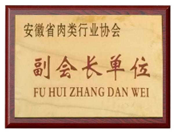 安徽省肉类行业协会副会长单位