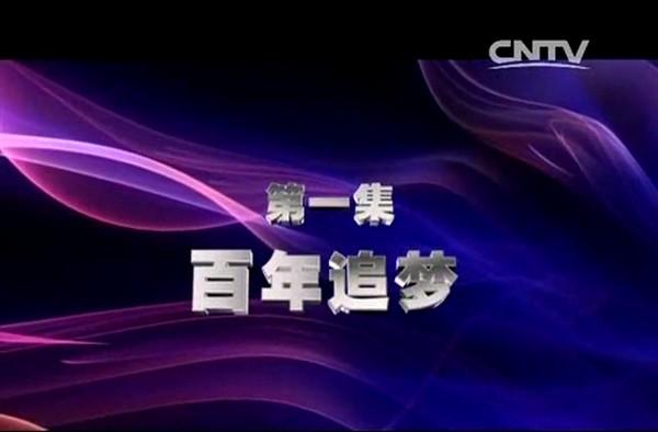 《百年潮·中国梦》第一集:百年追梦
