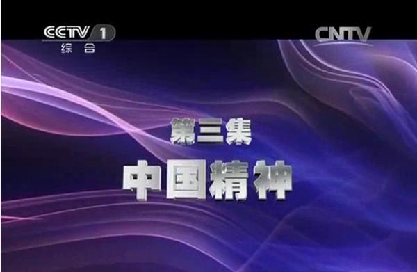 《百年潮·中国梦》第三集:中国精神