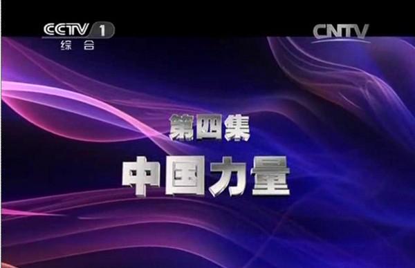 《百年潮·中国梦》第四集:中国力量