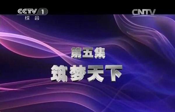 《百年潮·中国梦》第五集:筑梦天下