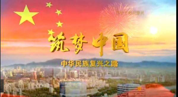 筑梦中国 第一集 风雨如磐
