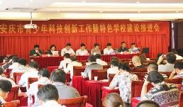 安庆市青少年科技创...