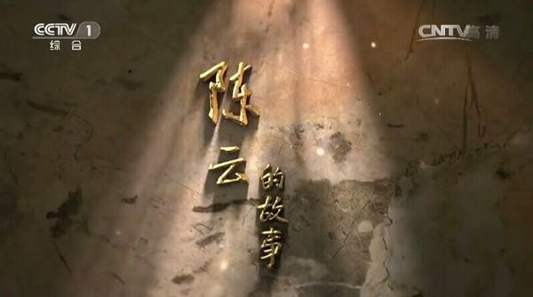 《陈云的故事》 第一集 走出青浦