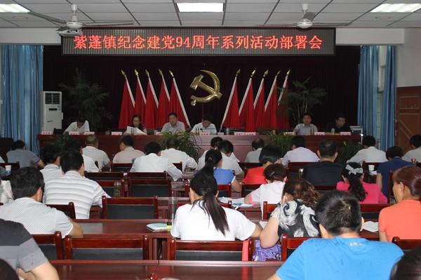 紫蓬镇召开纪念建党94周年系列活动部署会