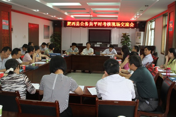 肥西县召开公务员平时考核现场交流会