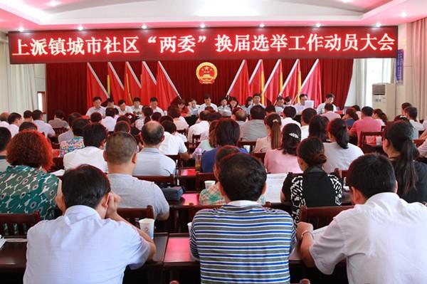"""肥西县:上派镇城市社区""""两委""""第三次统一换届选举工作正式启动"""