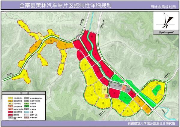 金寨县黄林汽车站片区控制性详细规划批前公示
