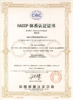 HACCP体系证书.jpg