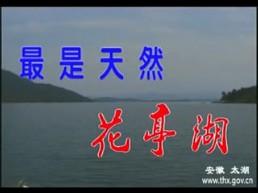 最是天然花亭湖