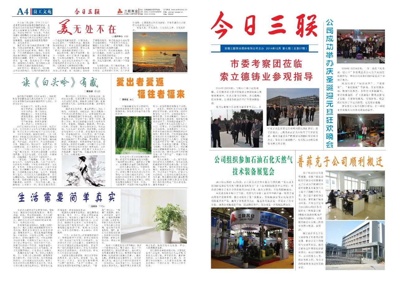 12月报纸外页.jpg
