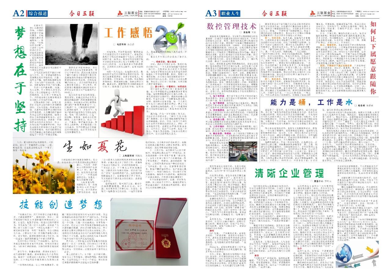 12月报纸内页.jpg