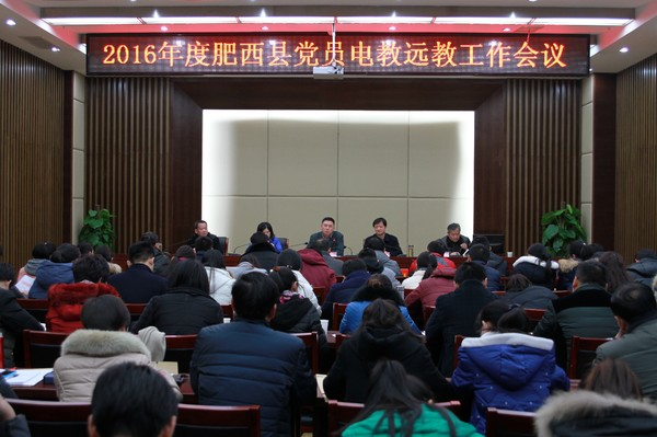 2016年度肥西县党员电教远教工作会议2.jpg