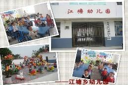 江塘现代教育