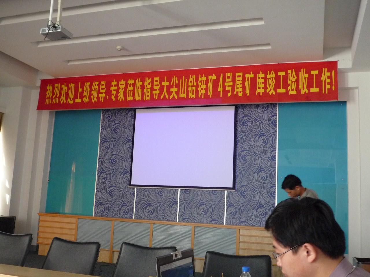 验收会议2.JPG