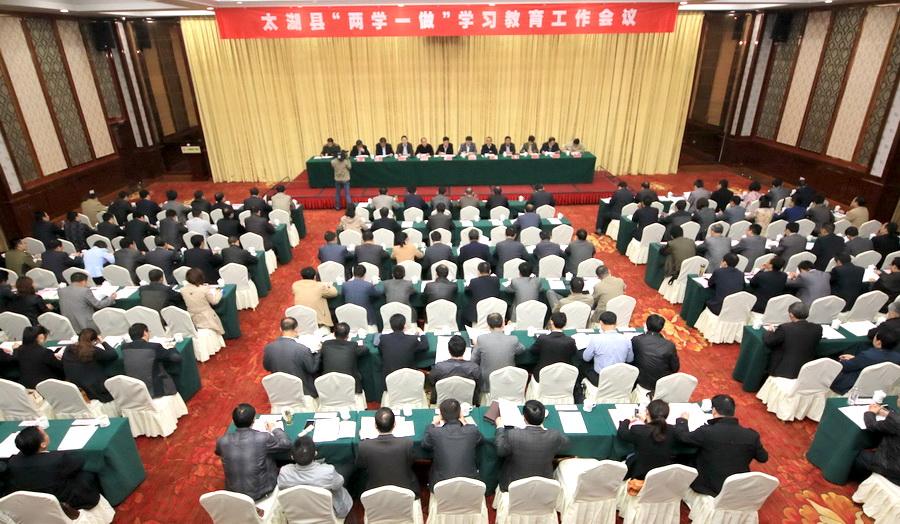 """程志翔在全县""""两学一做""""学习教育工作会议上强调"""