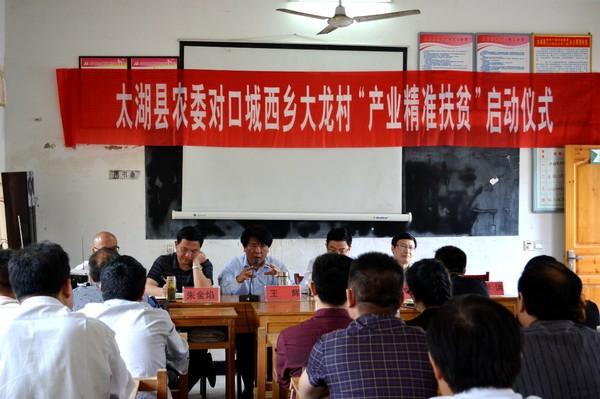 """太湖县农委对口""""产业精准扶贫""""拉开序幕"""