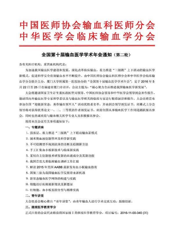 厦门输血年会通知-第1页.jpg