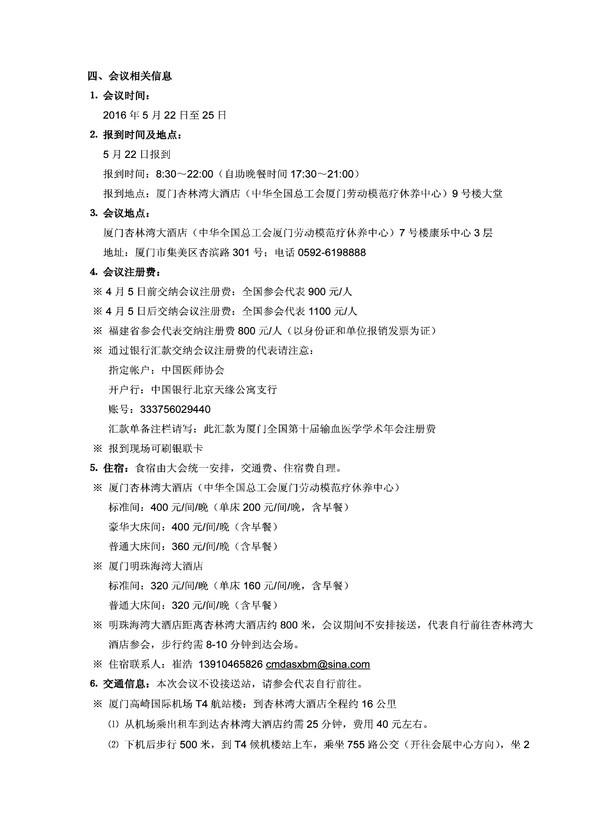 厦门输血年会通知-第2页.jpg