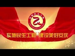 安庆市民生工程宣传...