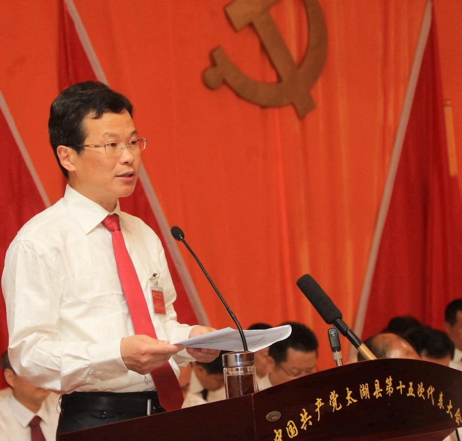 中国共产党太湖县第十五次代表大会隆重开幕