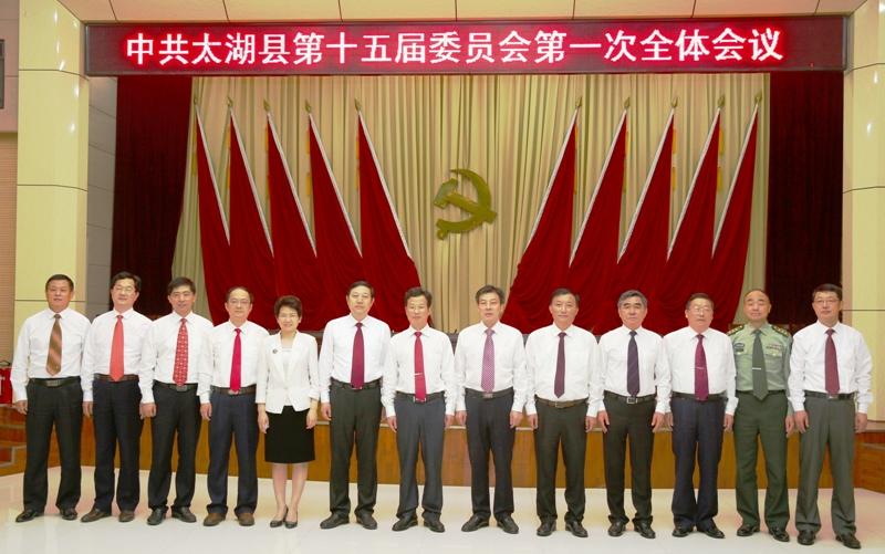 中共太湖县第十五届委员会举行第一次全体会议