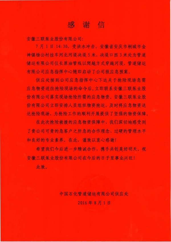 公司获得中国石化管道储运有限公司供应处表扬信