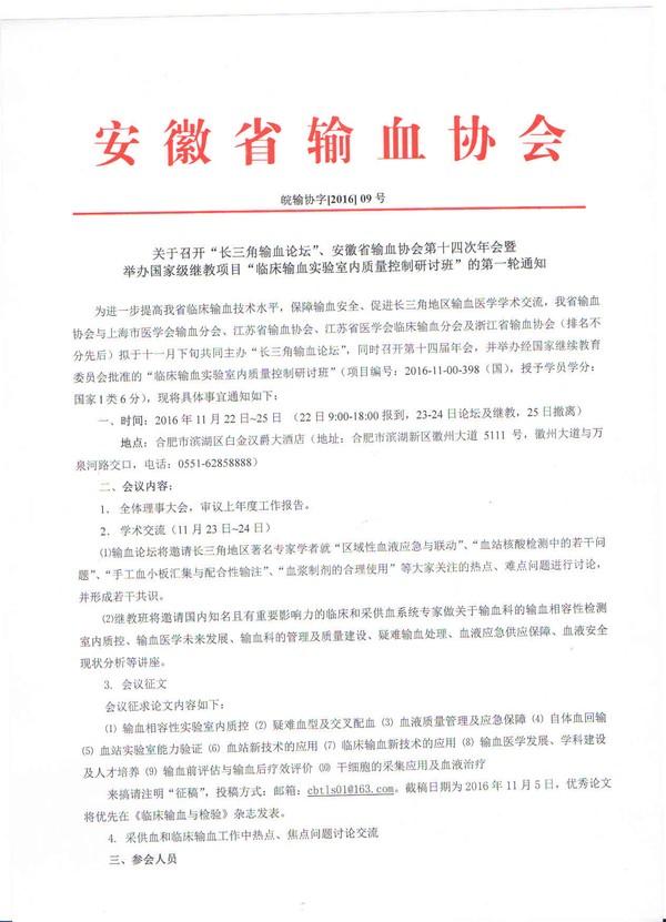 长三角输血论坛暨省输血会议通知第一页.jpg