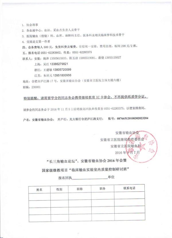 长三角输血论坛暨省输血会议通知第二页.jpg