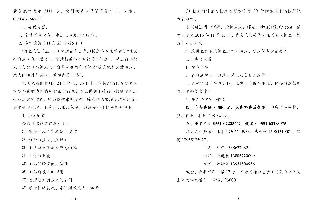 """""""长三角输血论坛""""省输血协会年会通知第二轮-2.jpg"""