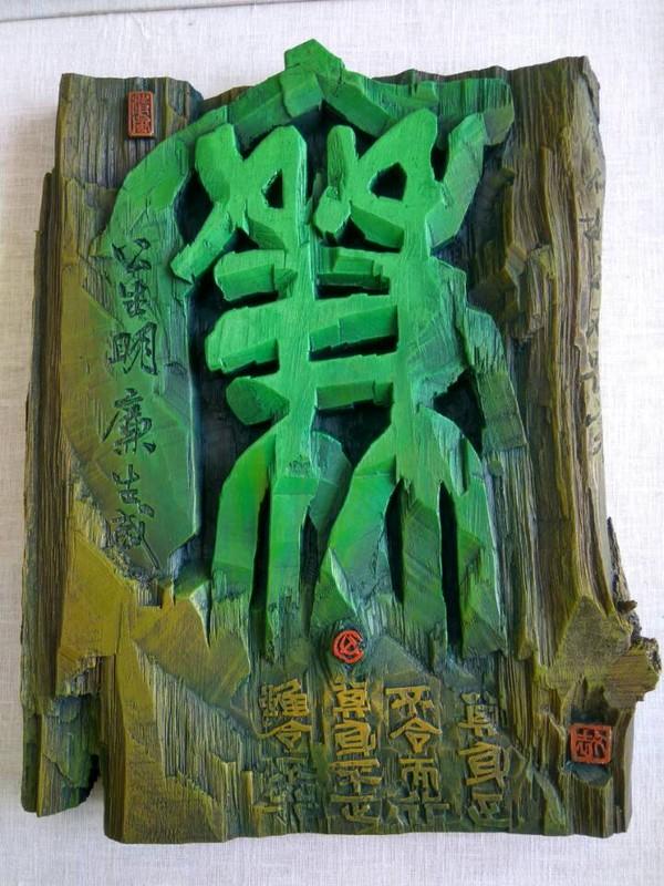 安徽省书法家协会会员张鹤书法作品