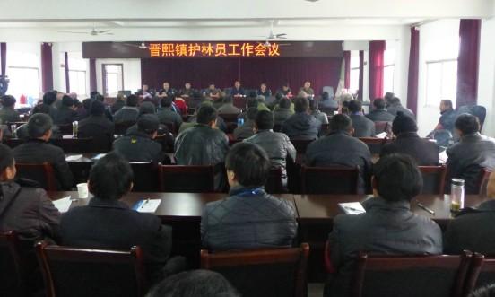 晋熙镇召开护林员工作会议