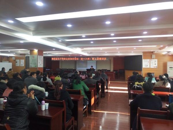 肥西县电子商务业务知识培训会在上派镇卫星社区开班.jpg