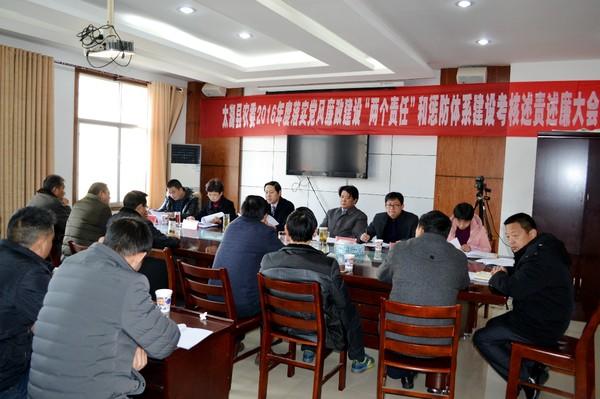 太湖县农委召开2016年度述责述廉大会