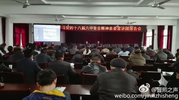 十八届六中全会精神县委宣讲团来到晋熙1.JPG