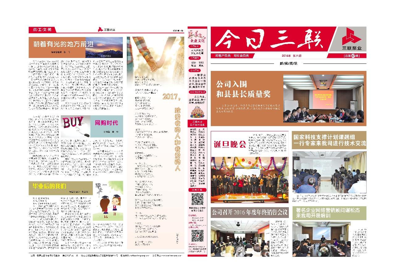 三联泵业报纸_页面_1.jpg